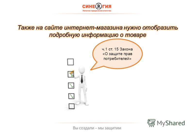 ч.1 ст. 15 Закона « О защите прав потребителей »