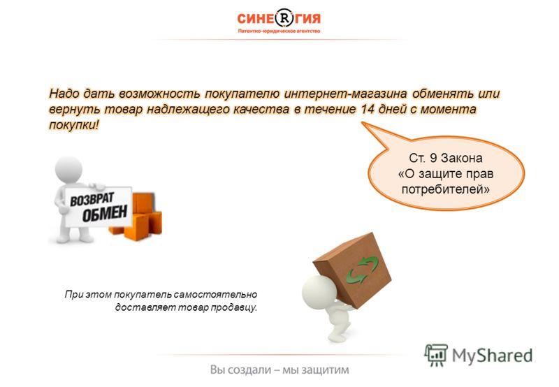 При этом покупатель самостоятельно доставляет товар продавцу. Ст. 9 Закона « О защите прав потребителей »