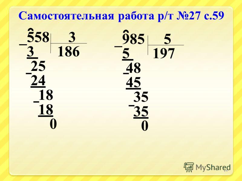 14 _558 3 3 186 25 24 18 0 _985 5 5 197 48 45 35 0 Самостоятельная работа р / т 27 с.59