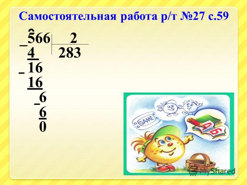 15 _566 2 4 283 16 6 0 Самостоятельная работа р / т 27 с.59
