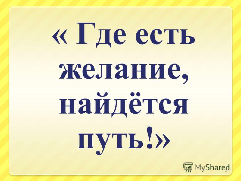 « Где есть желание, найдётся путь!» 2