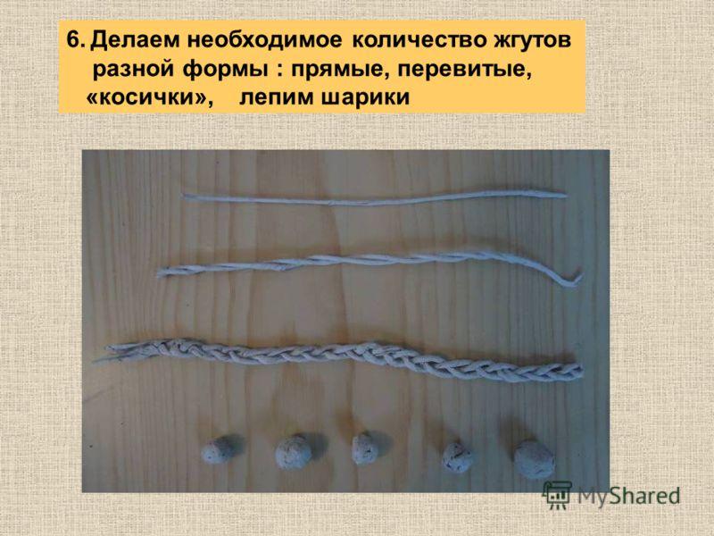 6. Делаем необходимое количество жгутов разной формы : прямые, перевитые, «косички», лепим шарики