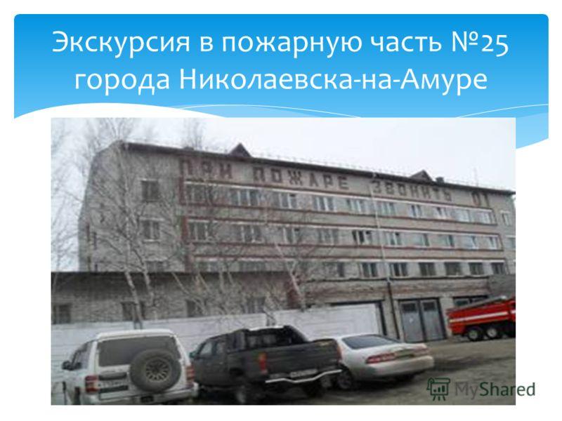Экскурсия в пожарную часть 25 города Николаевска-на-Амуре