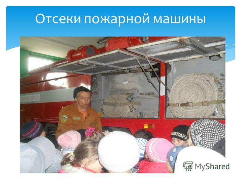 Отсеки пожарной машины