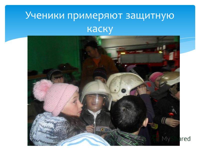 Ученики примеряют защитную каску