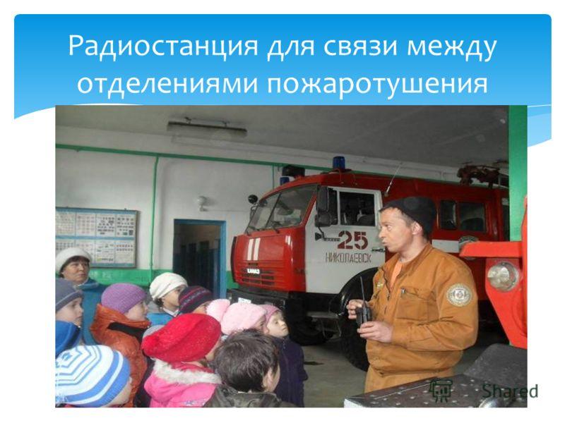 Радиостанция для связи между отделениями пожаротушения