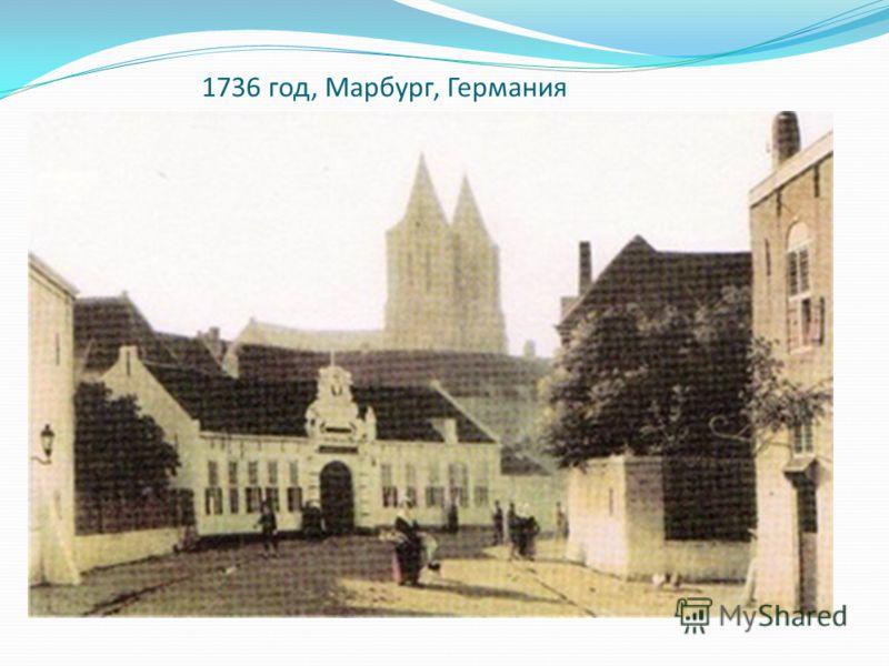 1736 год, Марбург, Германия