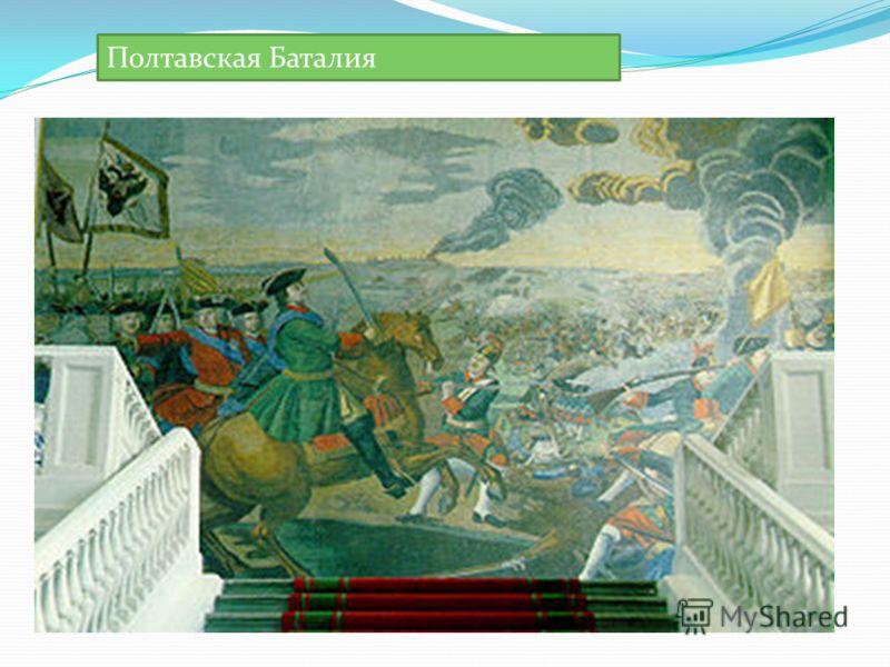 Полтавская Баталия