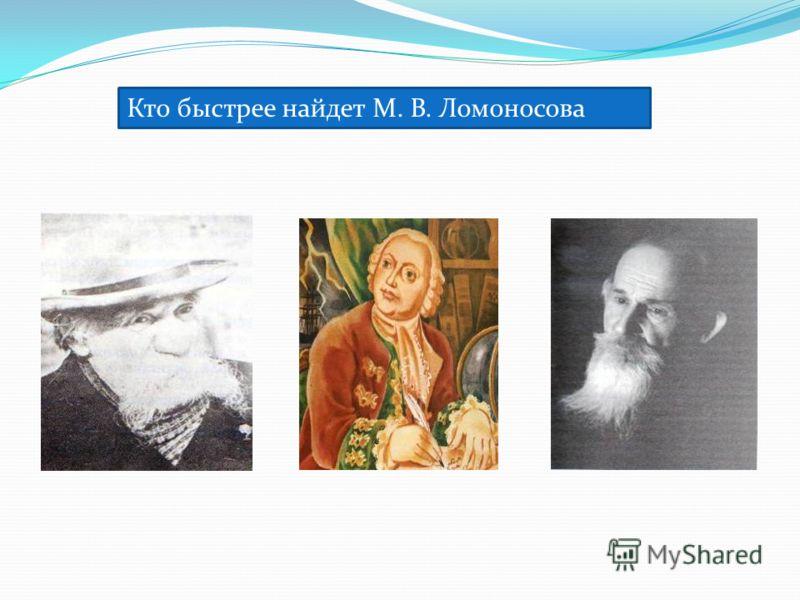 Кто быстрее найдет М. В. Ломоносова