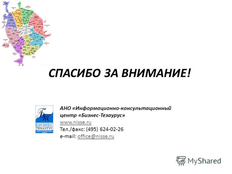 СПАСИБО ЗА ВНИМАНИЕ! АНО «Информационно-консультационный центр «Бизнес-Тезаурус» www.nisse.ru Тел./факс: (495) 624-02-26 e-mail: office@nisse.ruoffice@nisse.ru