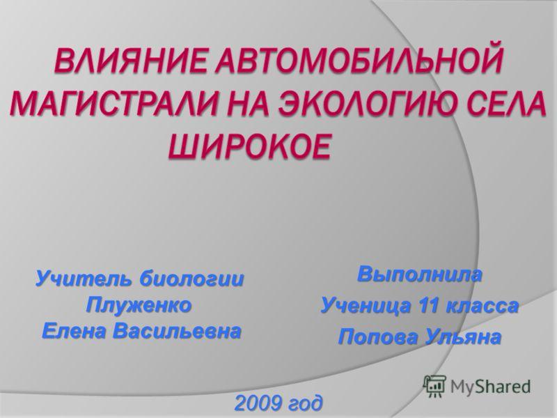 Выполнила Ученица 11 класса Попова Ульяна Учитель биологии Плуженко Елена Васильевна 2009 год