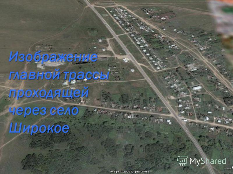 Изображение главной трассы проходящей через село Широкое