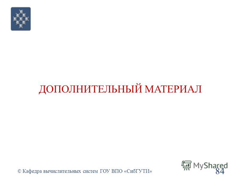 ДОПОЛНИТЕЛЬНЫЙ МАТЕРИАЛ 84 © Кафедра вычислительных систем ГОУ ВПО «СибГУТИ»