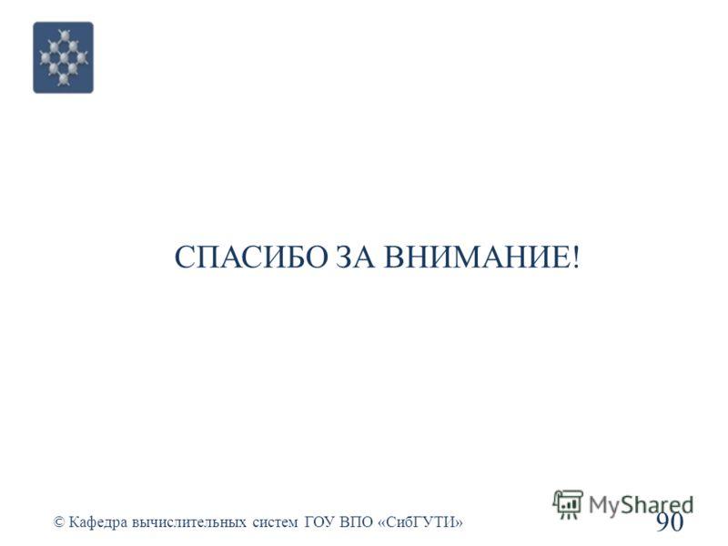 СПАСИБО ЗА ВНИМАНИЕ! 90 © Кафедра вычислительных систем ГОУ ВПО «СибГУТИ»