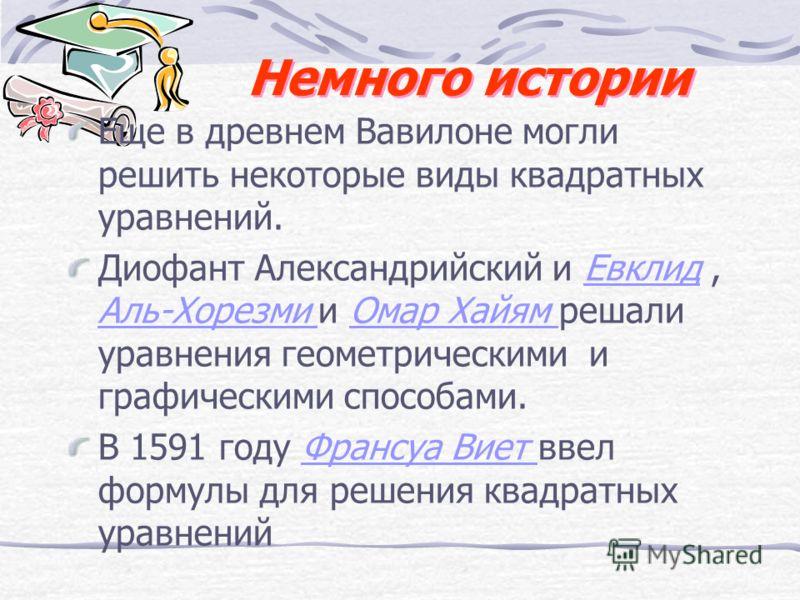 Алгебра 8 класс Выполнила: учитель математики Недопекина С.Г.