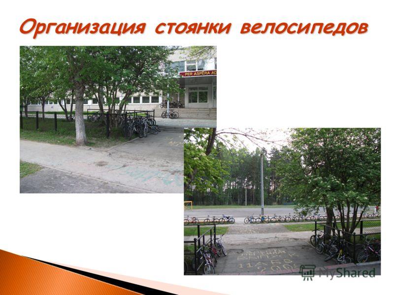 Организация стоянки велосипедов