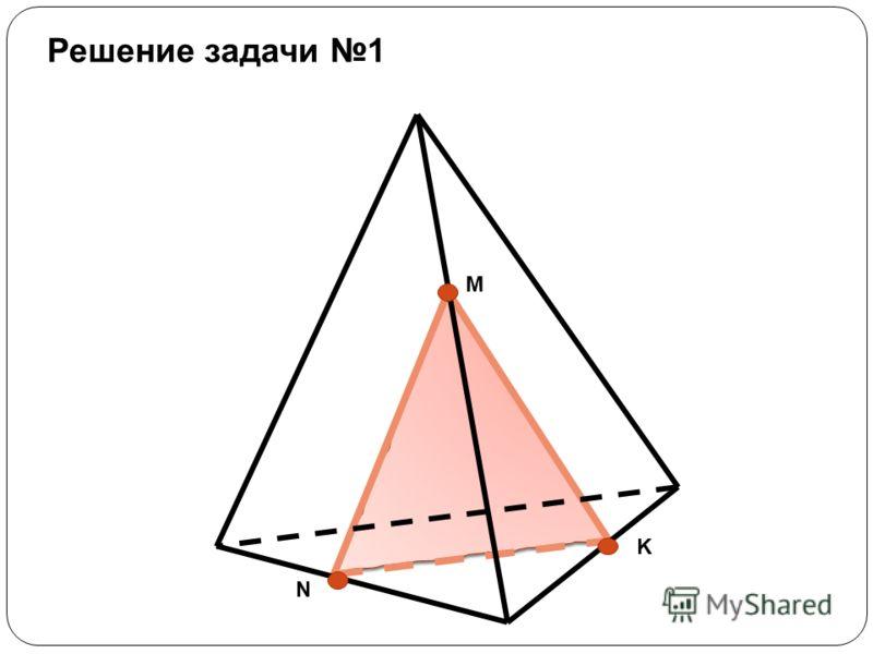 Решение задачи 1 M K N