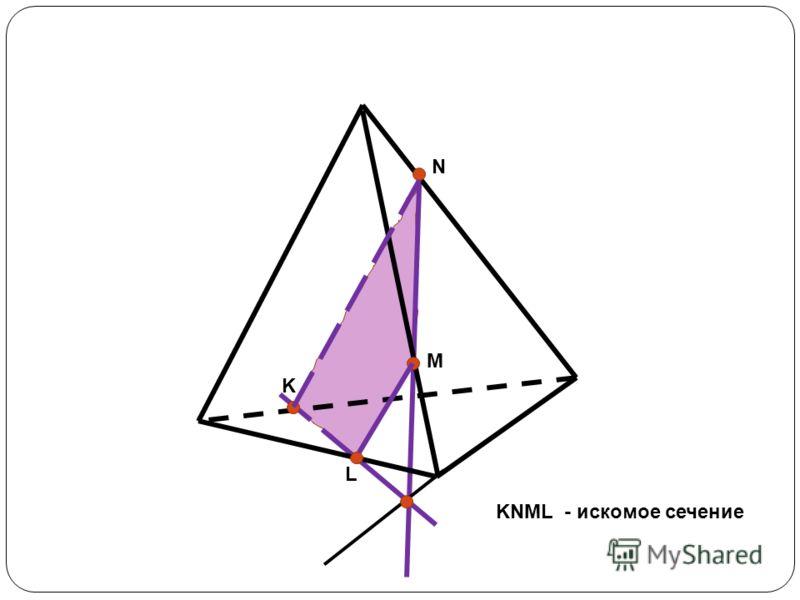 M K N L KNML - искомое сечение