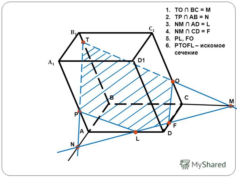 M А1А1 В1В1 С1С1 A C D P T O B N L F 1.TO BC = M 2.TP AB = N 3.NM AD = L 4.NM CD = F 5.PL, FO 6.PTOFL – искомое сечение