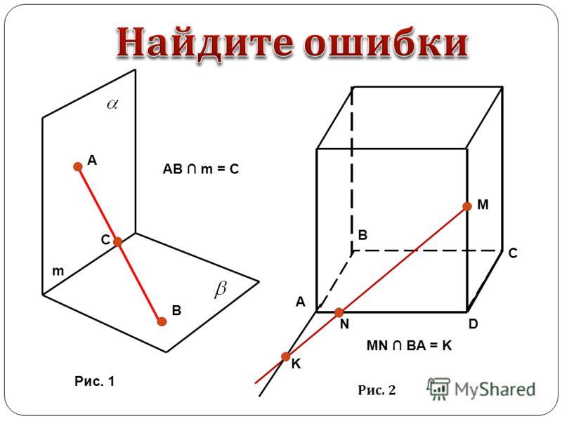 A B C m AB m = C Рис. 1 A B C D M N K MN BA = K Рис. 2