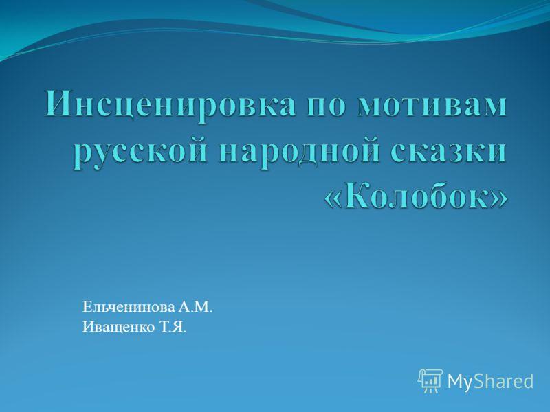Ельченинова А.М. Иващенко Т.Я.
