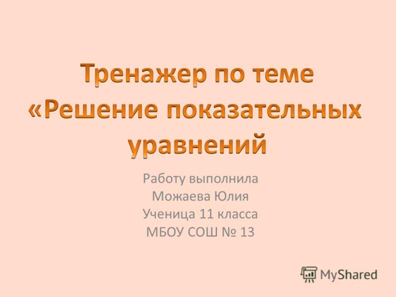 Работу выполнила Можаева Юлия Ученица 11 класса МБОУ СОШ 13