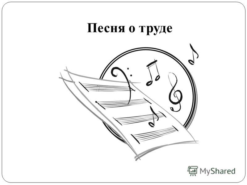 Песня о труде