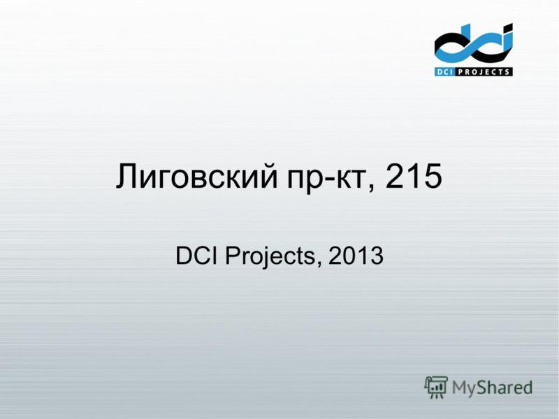 Лиговский пр-кт, 215 DCI Projects, 2013