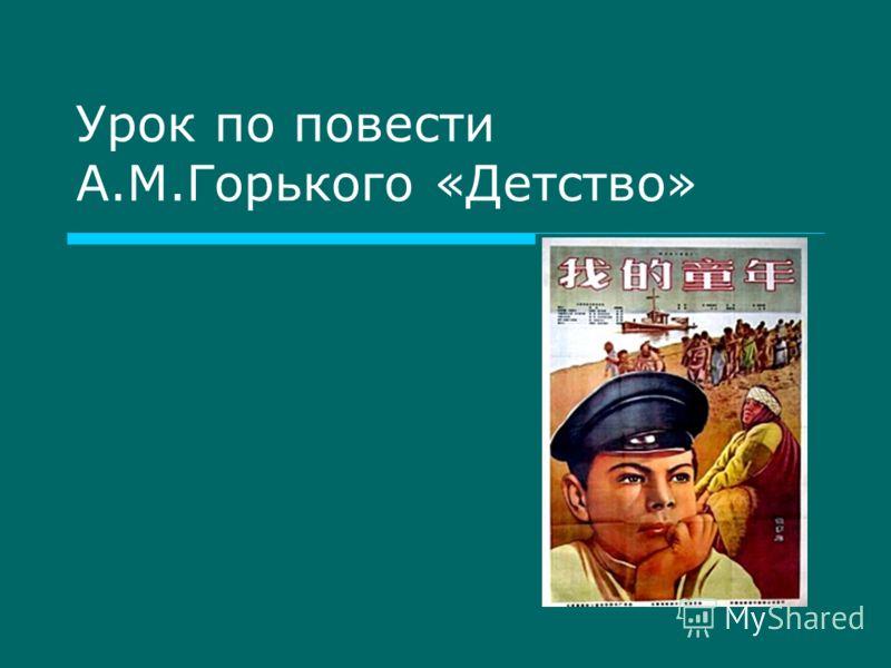 Урок по повести А.М.Горького «Детство»