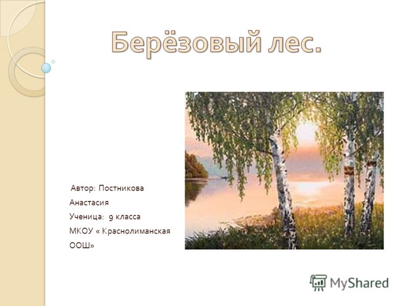 Автор : Постникова Анастасия Ученица : 9 класса МКОУ « Краснолиманская ООШ »
