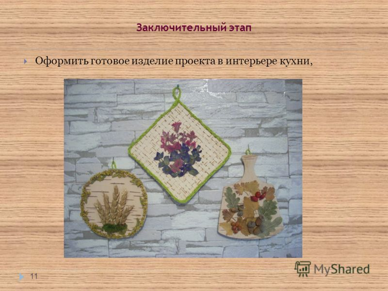 Заключительный этап Оформить готовое изделие проекта в интерьере кухни, 11
