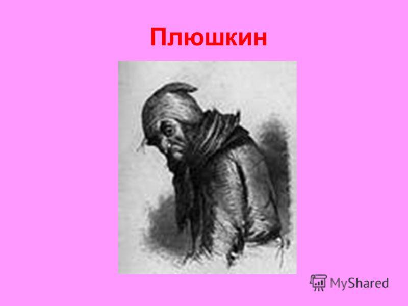 Плюшкин