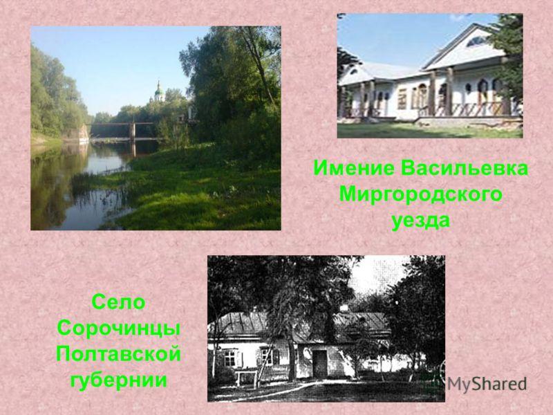 Имение Васильевка Миргородского уезда Село Сорочинцы Полтавской губернии