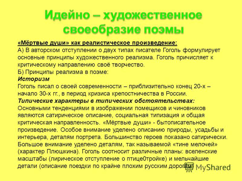 «Мёртвые души» как реалистическое произведение: А) В авторском отступлении о двух типах писателе Гоголь формулирует основные принципы художественного реализма. Гоголь причисляет к критическому направлению своё творчество. Б) Принципы реализма в поэме