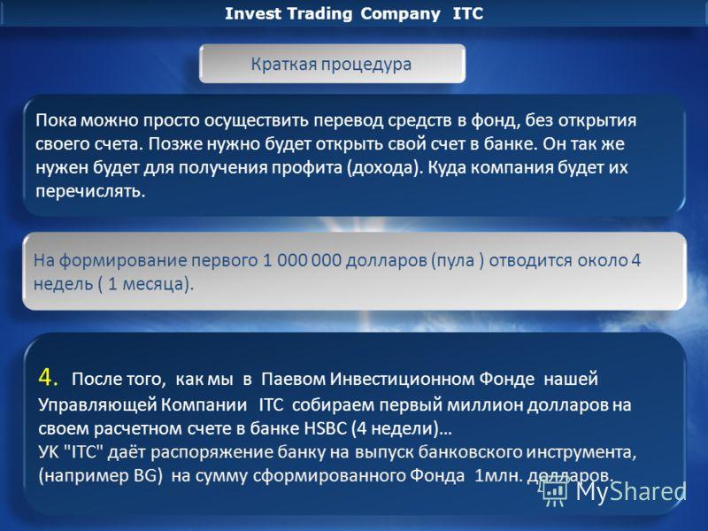 Invest Trading Company ITC 1. Как мы участвуем в этих инвестиционных программах? Мы регистрируемся на сайте компании. http://www.itcmsk.com/ Получаем свой ID номер. 2. Заключаем договор с компанией ITC. Работа будет осуществляться в таком формате: Ес