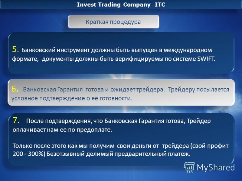 Invest Trading Company ITC Пока можно просто осуществить перевод средств в фонд, без открытия своего счета. Позже нужно будет открыть свой счет в банке. Он так же нужен будет для получения профита (дохода). Куда компания будет их перечислять. На форм