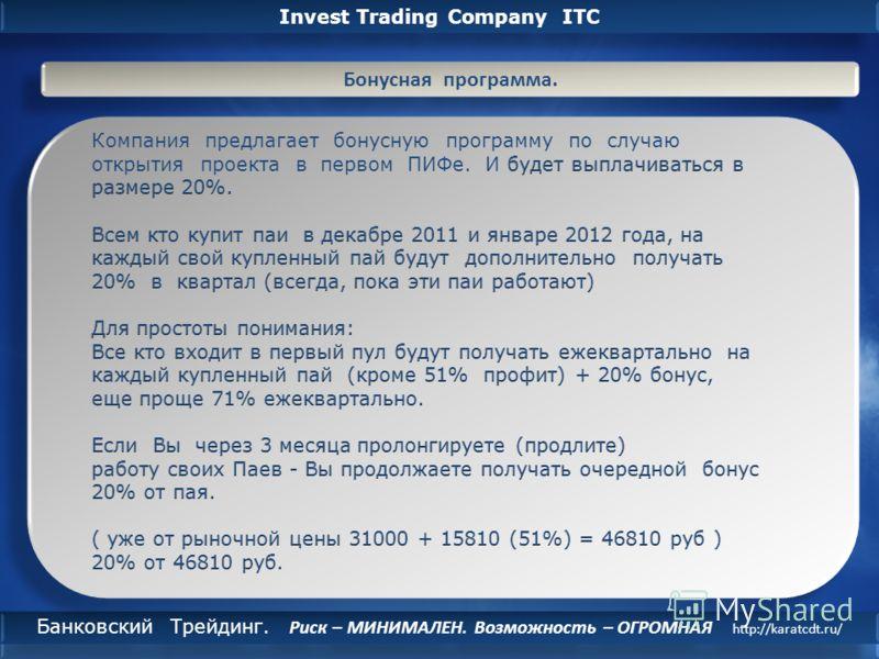 Invest Trading Company ITC Инвестиционная программа 1 «Short Profit» Для физических, юридических лиц и корпоративных клиентов. завершения интервала Вы можете подать заявление на погашение пая, либо его пролонгации Инвестиционная программа 1 «Short Pr