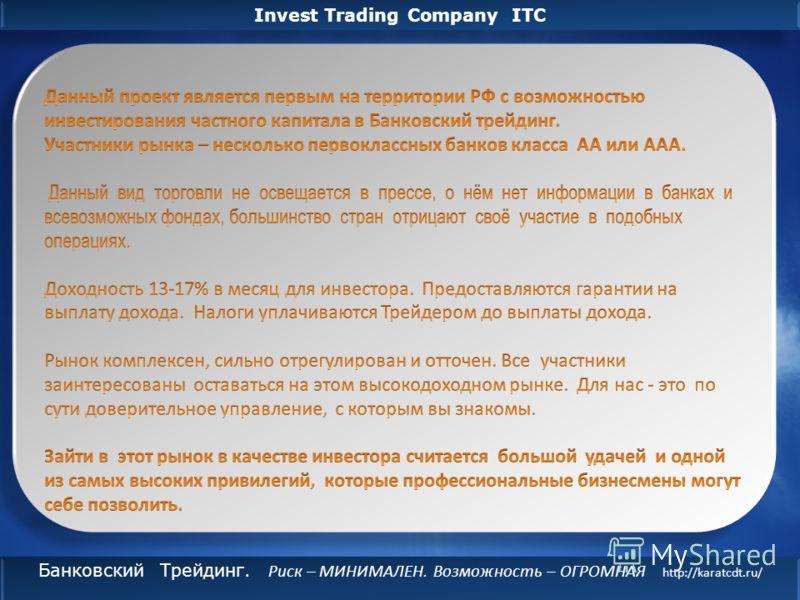 Invest Trading Company ITC Банковский Трейдинг. Риск – МИНИМАЛЕН. Возможность – ОГРОМНАЯ http://karatcdt.ru/ Что для Вас идеальные инвестиции? Какими они должны быть?