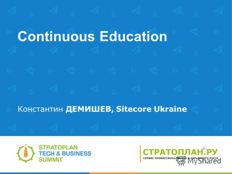 Continuous Education Константин ДЕМИШЕВ, Sitecore Ukraine