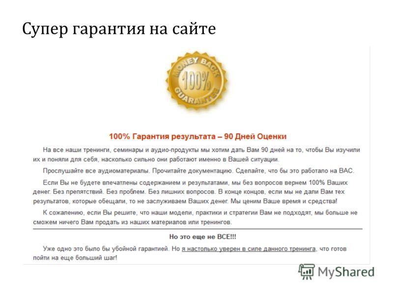 Супер гарантия на сайте