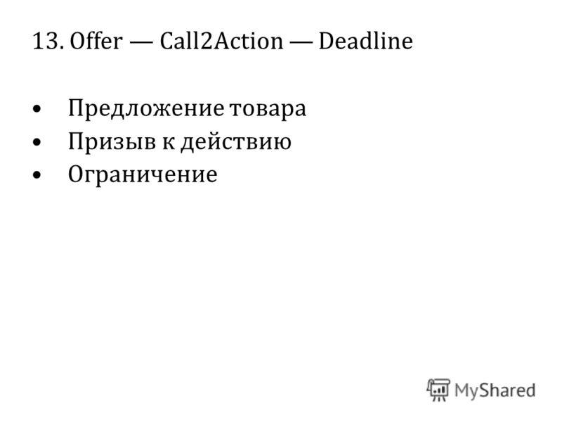 13. Offer Call2Action Deadline Предложение товара Призыв к действию Ограничение