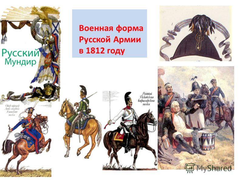 Военная форма Русской Армии в 1812 году