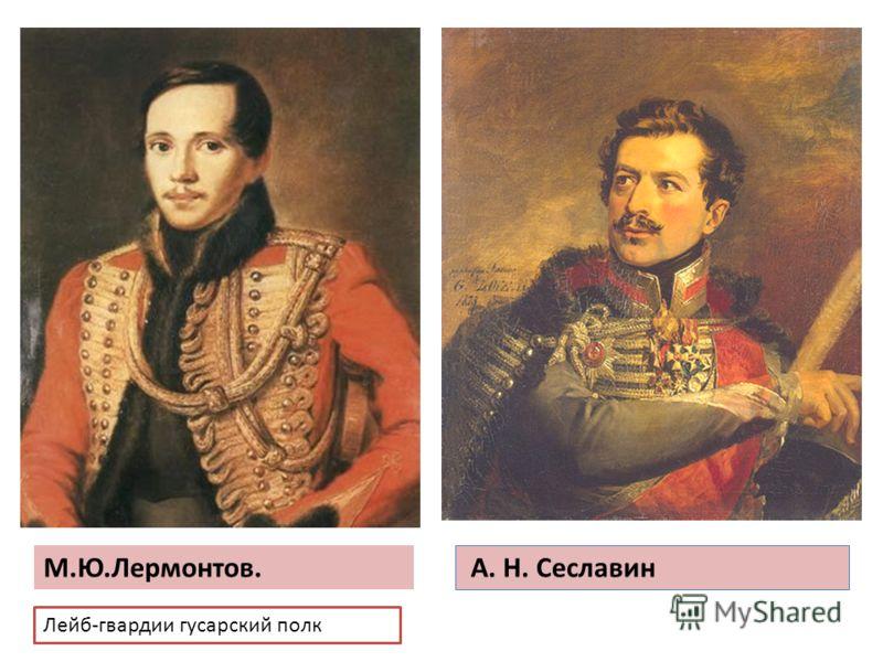 М.Ю.Лермонтов. А. Н. Сеславин Лейб-гвардии гусарский полк