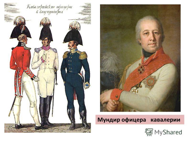 Мундир офицера кавалерии