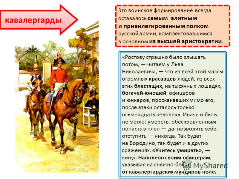 «Ростову страшно было слышать потом, читаем у Льва Николаевича, что из всей этой массы огромных красавцев-людей, из всех этих блестящих, на тысячных лошадях, богачей-юношей, офицеров и юнкеров, проскакавших мимо его, после атаки осталось только осьмн