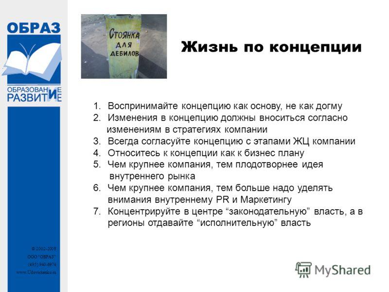 © 2002-2008 ООО ОБРАЗ (495) 940-6974 www.Udovichenko.ru Жизнь по концепции 1.Воспринимайте концепцию как основу, не как догму 2.Изменения в концепцию должны вноситься согласно изменениям в стратегиях компании 3.Всегда согласуйте концепцию с этапами Ж