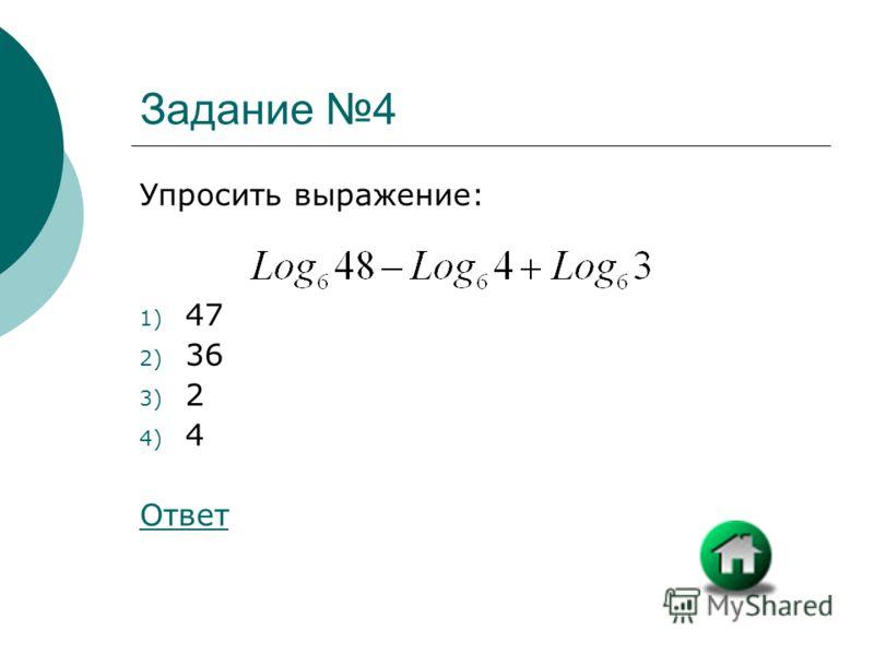 Задание 4 Упросить выражение: 1) 47 2) 36 3) 2 4) 4 Ответ