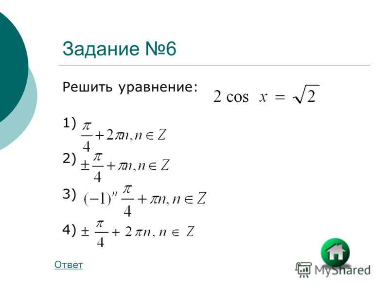 Задание 6 Решить уравнение: 1) 2) 3) 4) Ответ