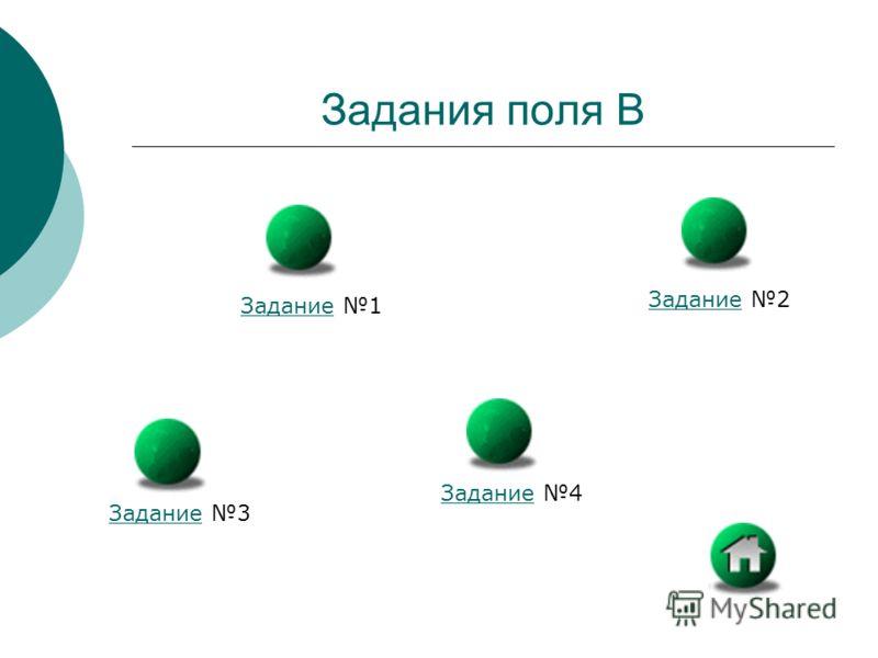 Задания поля B ЗаданиеЗадание 1 ЗаданиеЗадание 2 ЗаданиеЗадание 3 ЗаданиеЗадание 4