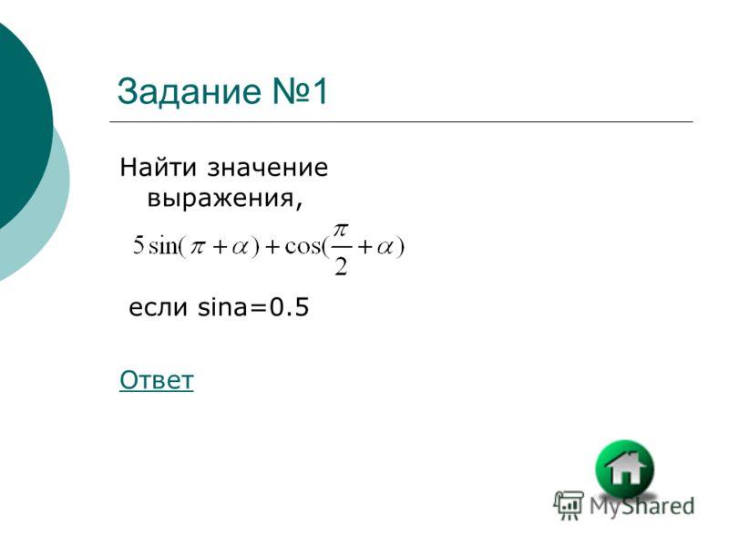 Задание 1 Найти значение выражения, если sina=0.5 Ответ